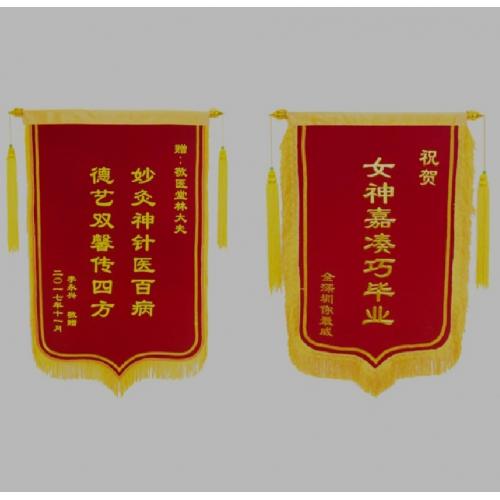 锦旗(单笔订单满79元包邮)