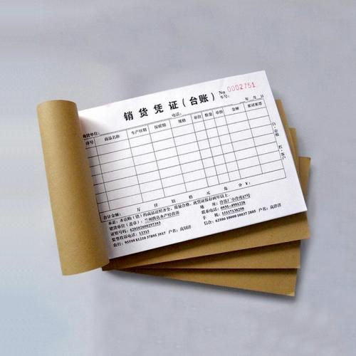 无碳联单(单笔订单满79元包邮)