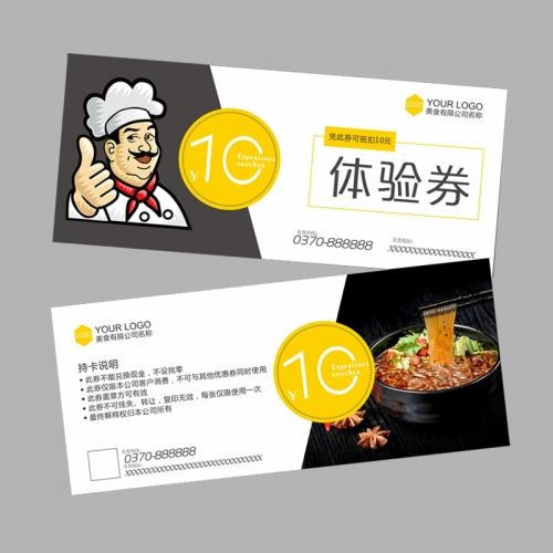 餐券(单笔订单满79元包邮)
