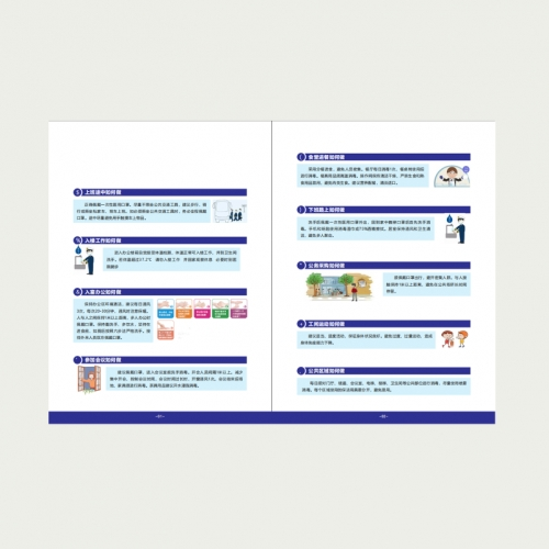 印制防疫手册-免费设计(单笔订单满79元包邮)