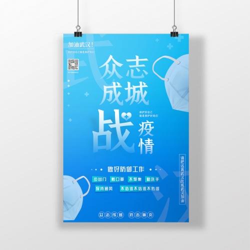 印制防疫海报-免费设计